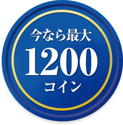 ANA SKY コイン最大 1200コインプレゼント※